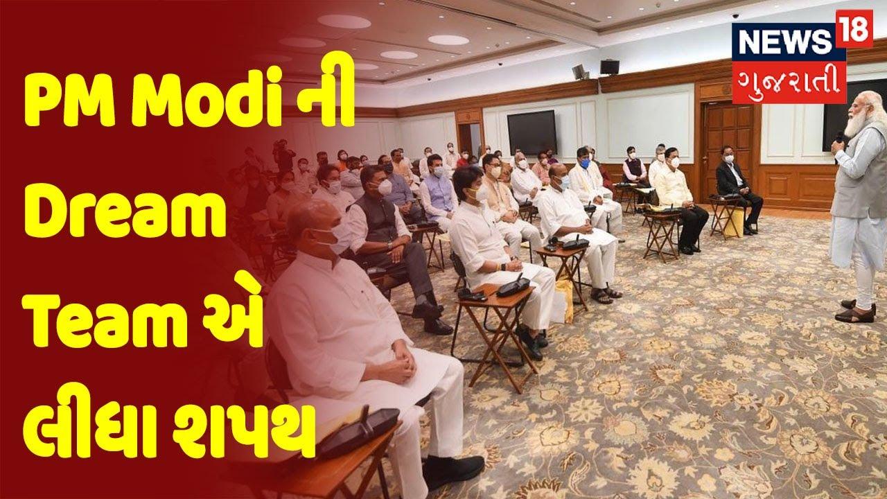 Modi Cabinet Reshuffle | PM Modi ની Dream Team એ લીધા શપથ