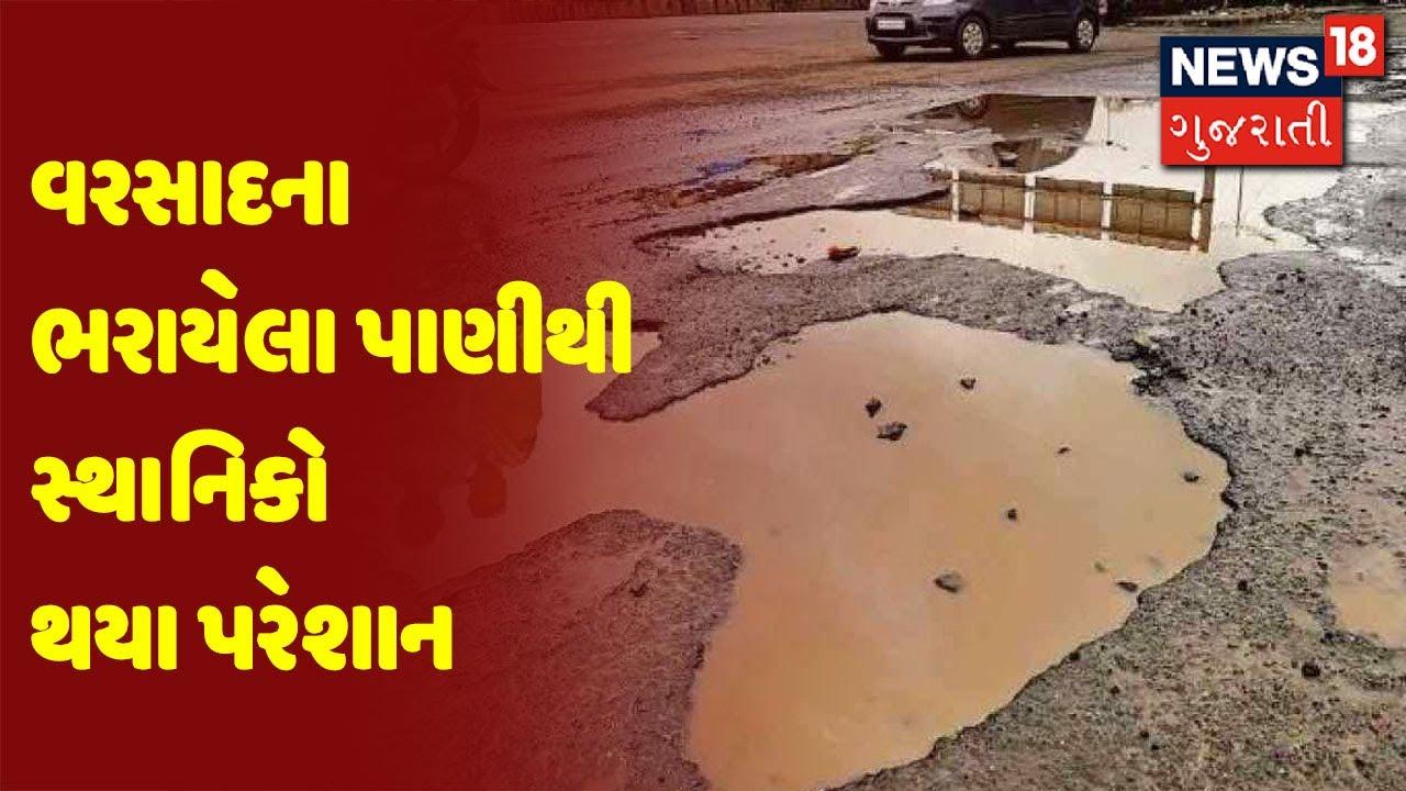 Porbandar | વરસાદના ભરાયેલા પાણીથી સ્થાનિકો થયા પરેશાન