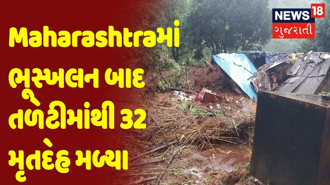 Maharashtraમાં ભૂસ્ખલન બાદ તળેટીમાંથી 32 મૃતદેહ મળ્યા
