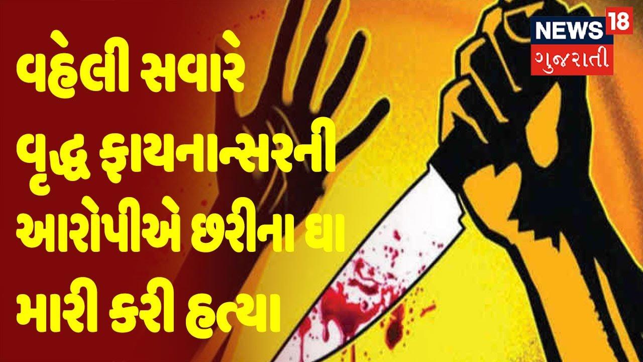 Ahmedabad | વહેલી સવારે વૃદ્ધ ફાયનાન્સરની આરોપીએ છરીના ઘા મારી કરી હત્યા
