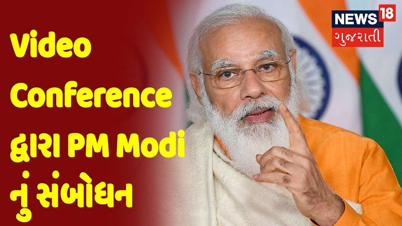 Video Conference દ્વારા PM Modi નું સંબોધન