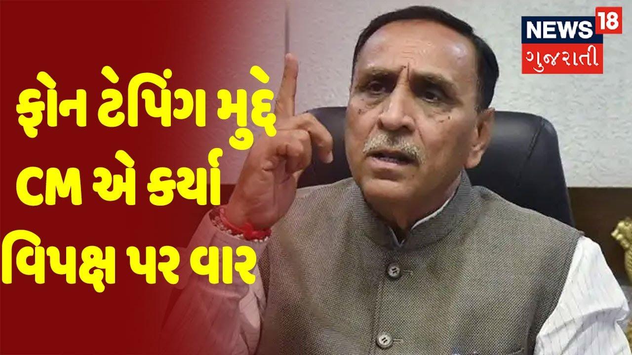 Gandhinagar | ફોન ટેપિંગ મુદ્દે CM એ કર્યા વિપક્ષ પર વાર