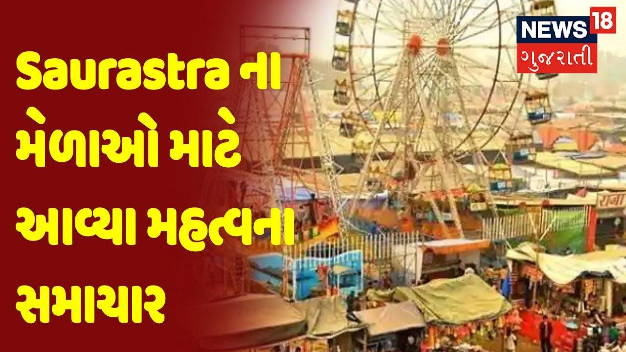 Saurastra ના મેળાઓ માટે આવ્યા મહત્વના સમાચાર