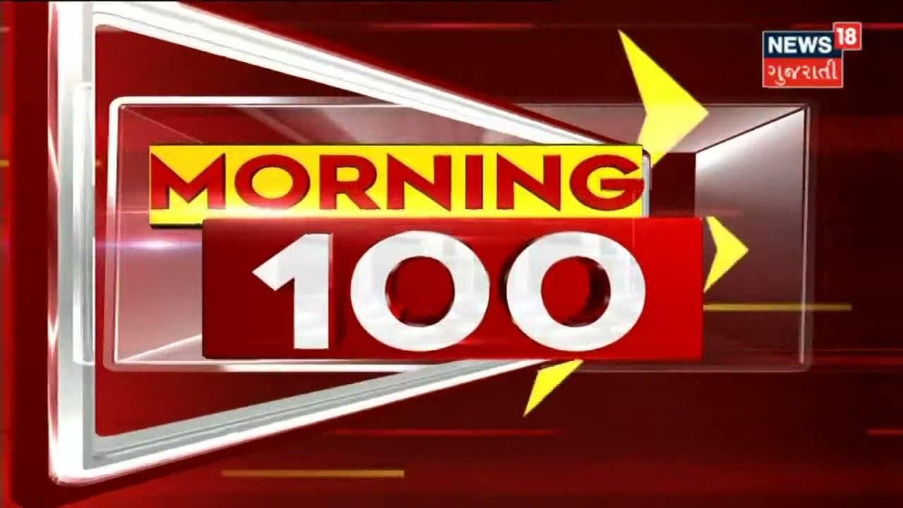 Gujarat માં Corona ના કેસમાં સતત ઘટાડો | Morning 100