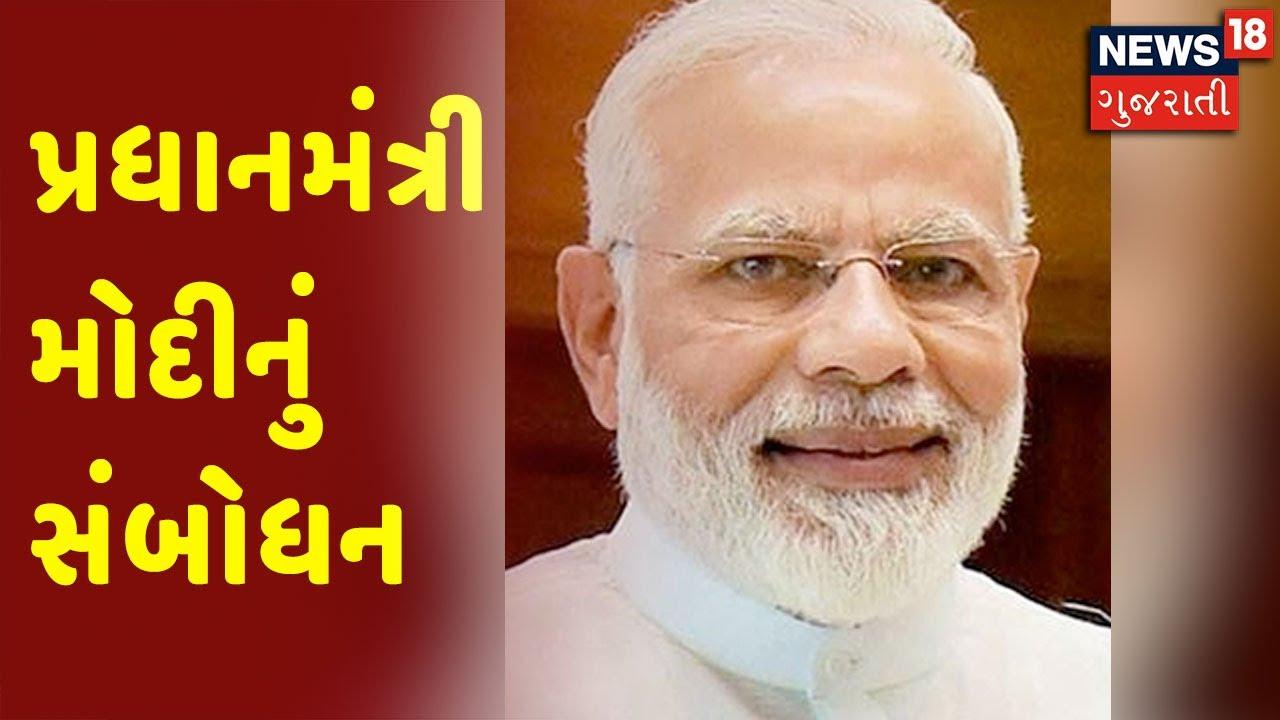 પ્રધાનમંત્રી મોદીનું સંબોધન | PM Modi Live