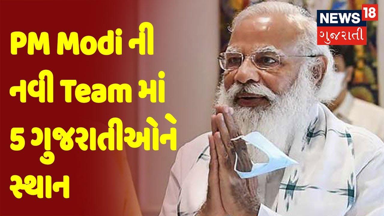 Modi Cabinet Reshuffle | PM Modi ની નવી Team માં 5 ગુજરાતીઓને સ્થાન