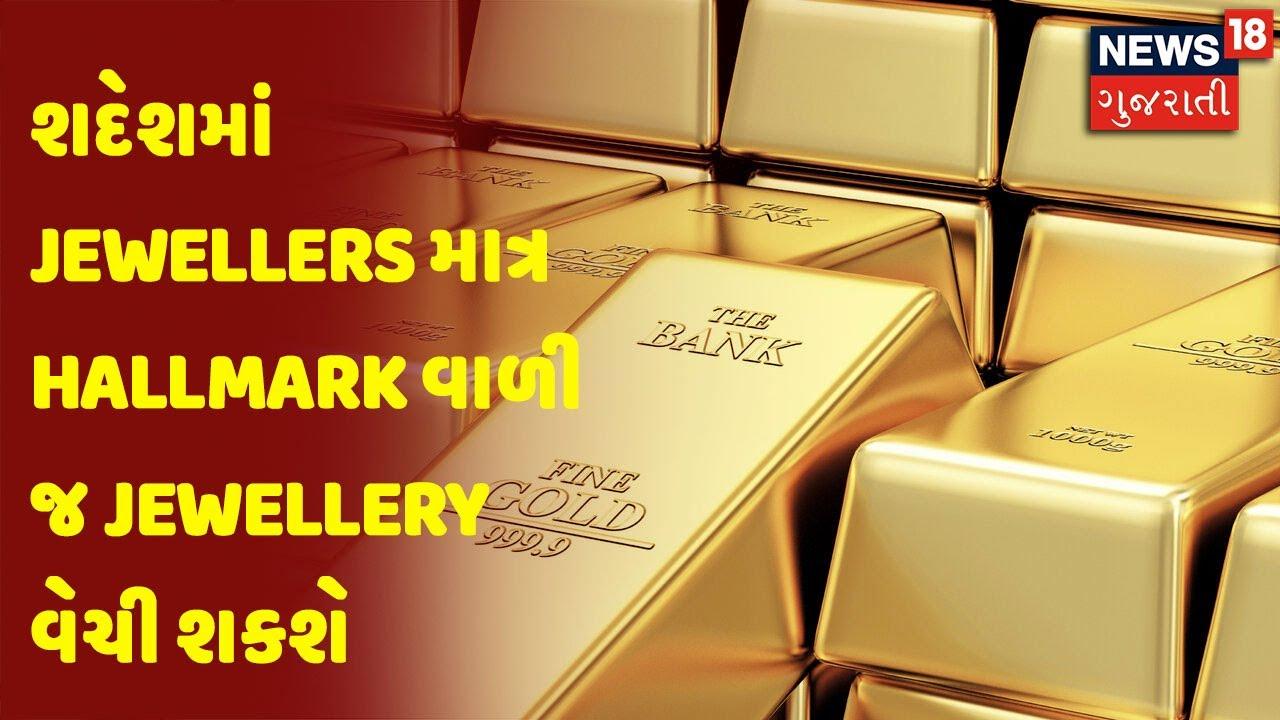 હવેથી Jewellers માત્ર  Hallmark વાળી જ Jewellery વેચી શકશે