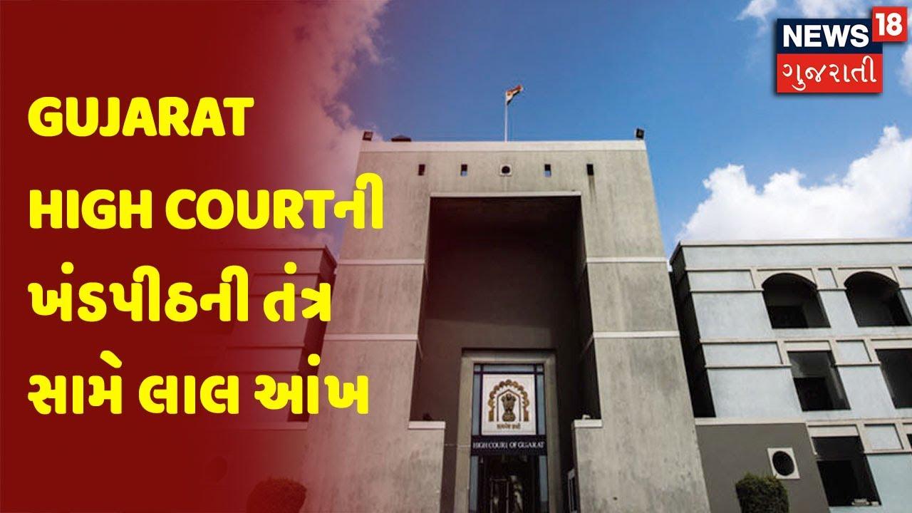 Gujarat High Courtની ખંડપીઠની તંત્ર સામે લાલ આંખ
