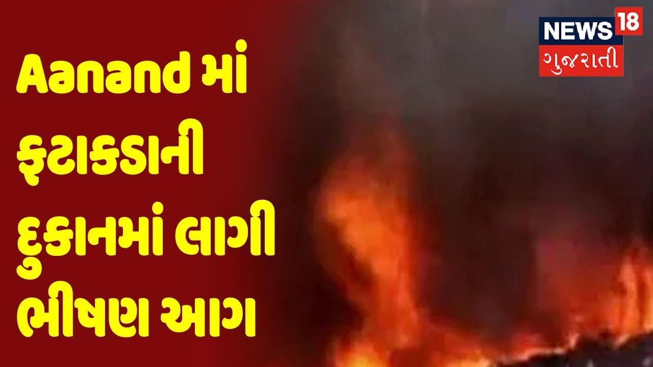 Breaking News | Aanand માં ફટાકડાની દુકાનમાં લાગી ભીષણ આગ