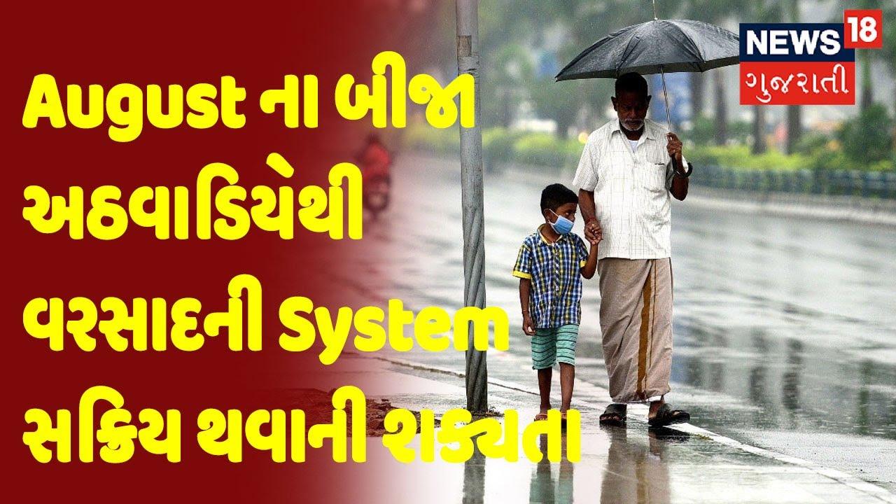 August ના બીજા અઠવાડિયેથી વરસાદની System સક્રિય થવાની શક્યતા