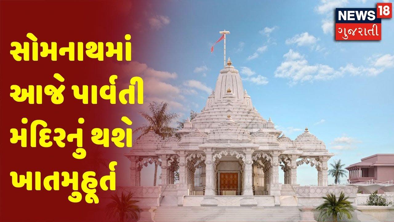 Somnath | સોમનાથમાં આજે પાર્વતી મંદિરનું થશે ખાતમુહૂર્ત