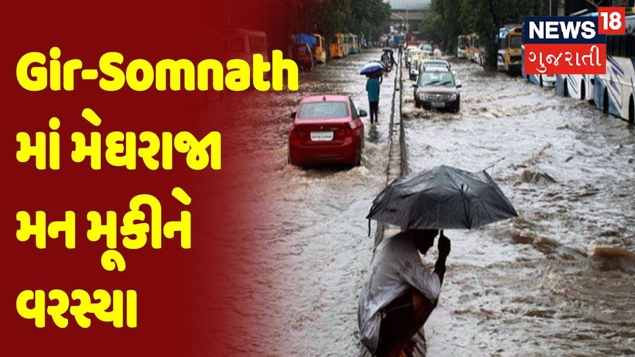 Weather News | Gir-Somnath | Gir-Somnath માં મેઘરાજા મન મૂકીને વરસ્યા