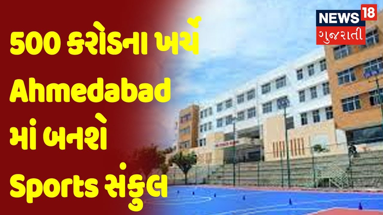 500 કરોડના ખર્ચે Ahmedabad માં બનશે Sports સંકુલ