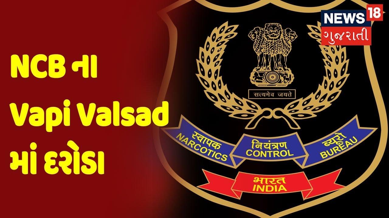 News18 Exclusive | NCB ના Vapi Valsad માં દરોડા