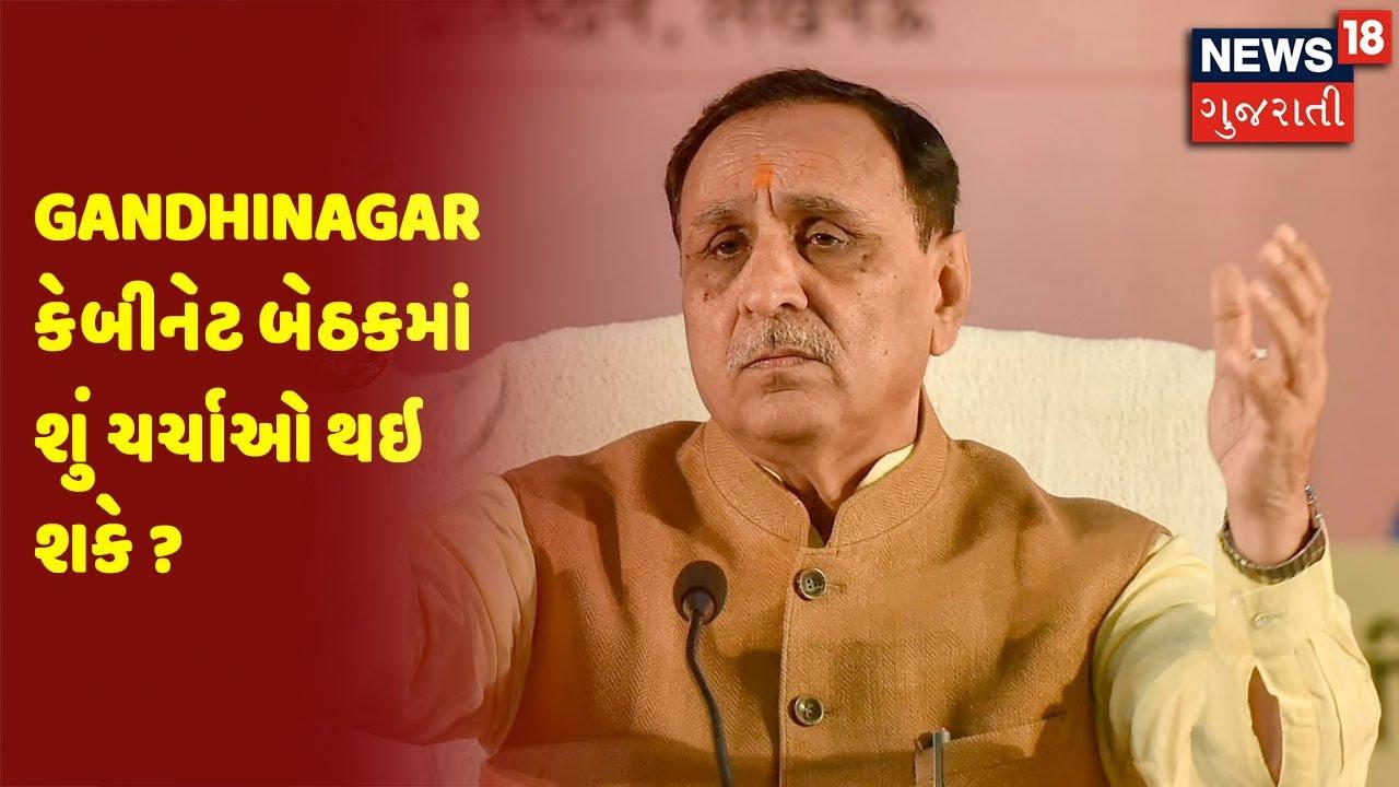 Gandhinagar કેબીનેટ બેઠકમાં શું ચર્ચાઓ થઇ શકે ?