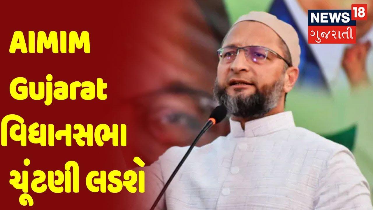 AIMIM Gujarat વિધાનસભા ચૂંટણી લડશે