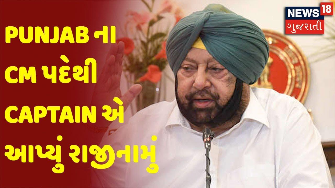 Punjab ના CM પદેથી Captain એ આપ્યું રાજીનામું | Samachar Superfast