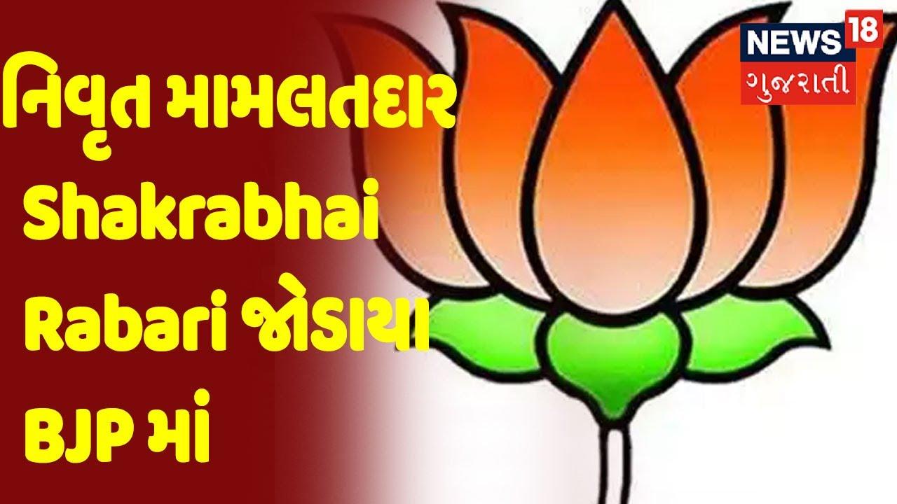 Ahmedabad | નિવૃત મામલતદાર Shakrabhai Rabari જોડાયા BJP માં