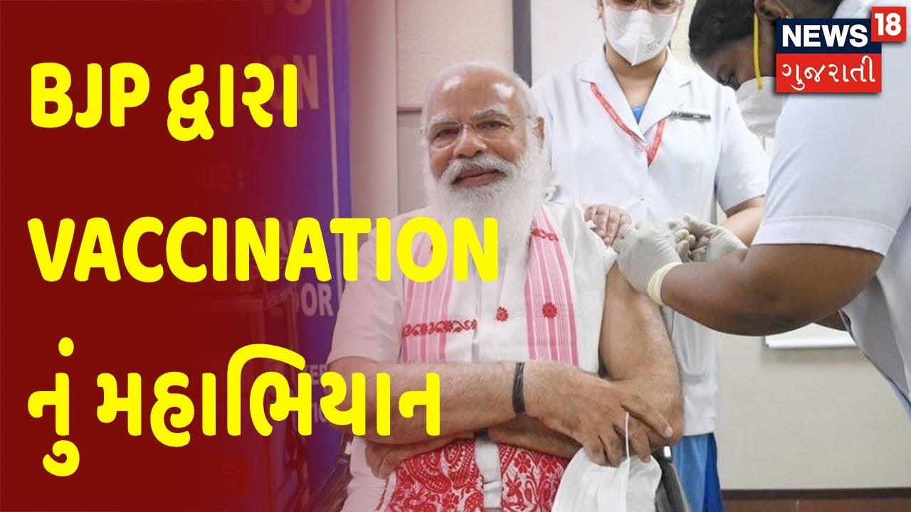 Modi@71 | BJP દ્વારા Vaccination નું મહાભિયાન
