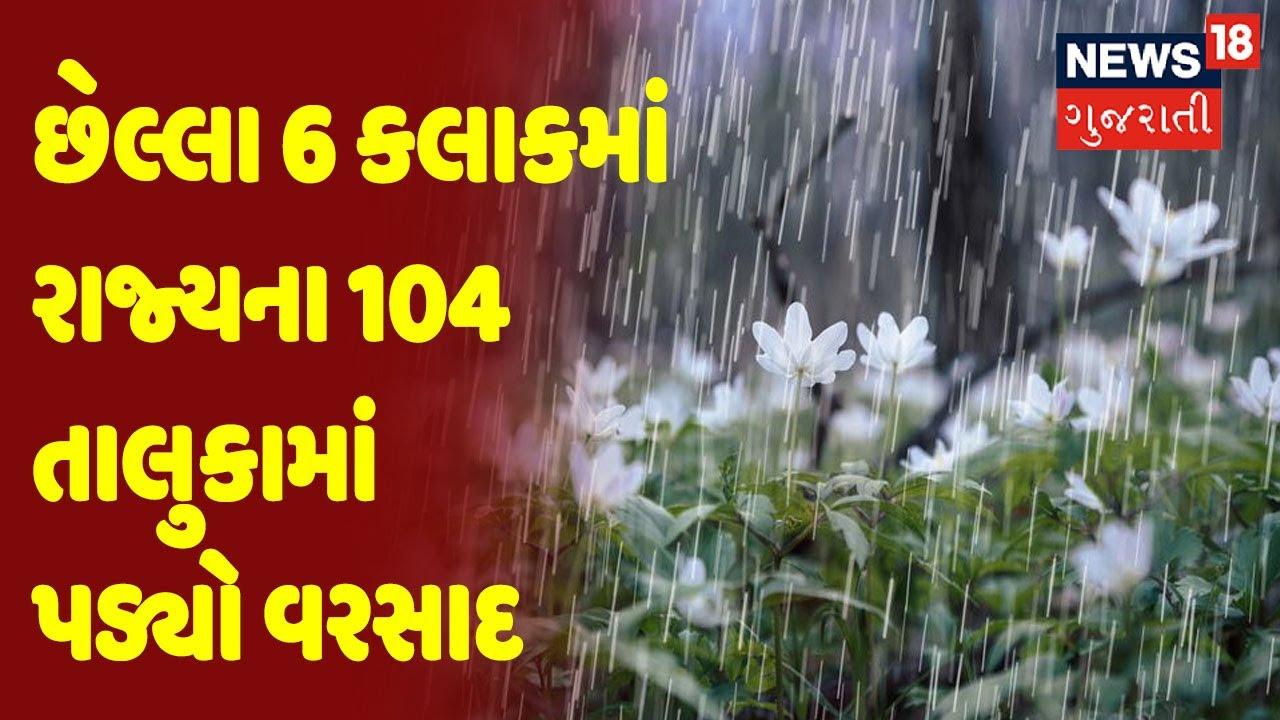 છેલ્લા 6 કલાકમાં રાજ્યના 104 તાલુકામાં પડ્યો વરસાદ
