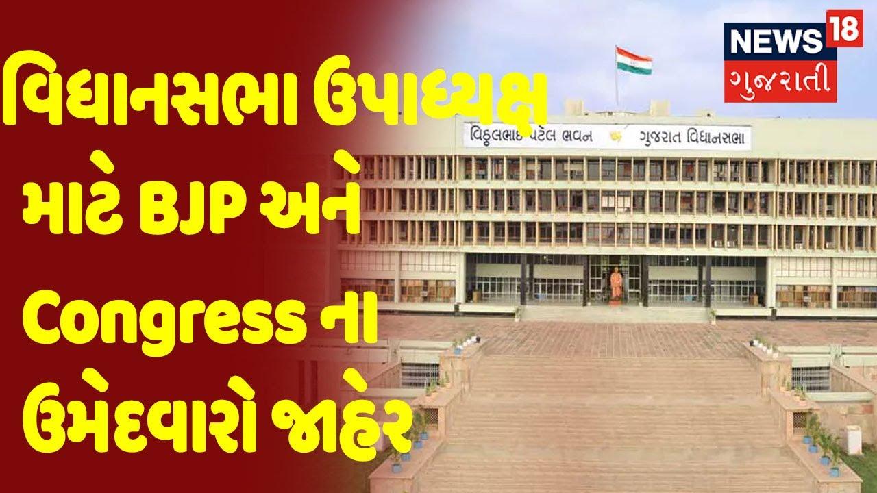 વિધાનસભા ઉપાધ્યક્ષ માટે BJP અને Congress ના ઉમેદવારો જાહેર