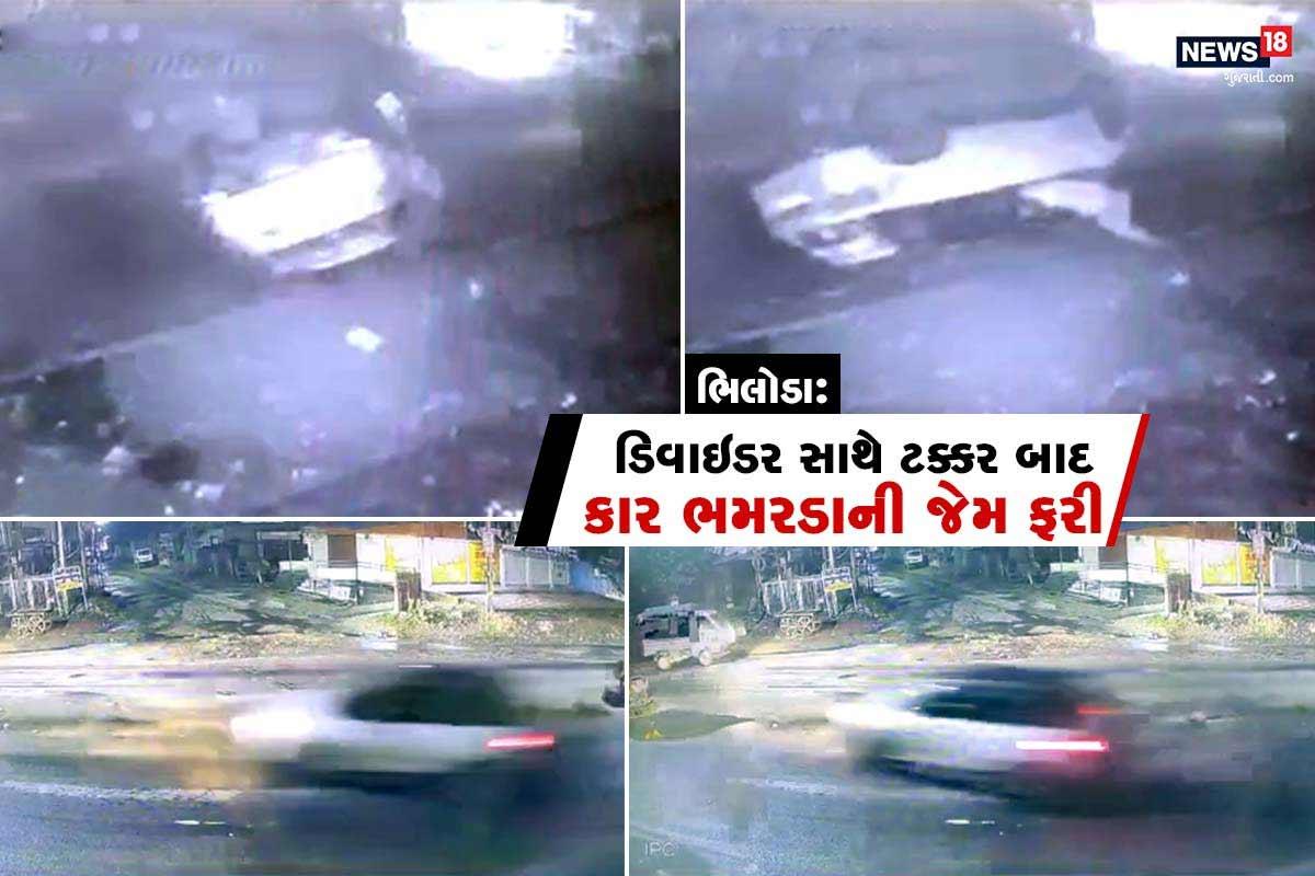 અરવલ્લી: કાર ડિવાઇડર સાથે અથડાઈને ભમરડાની જેમ ફરવા લાગી, બનાવ CCTVમાં કેદ, એકનું મોત