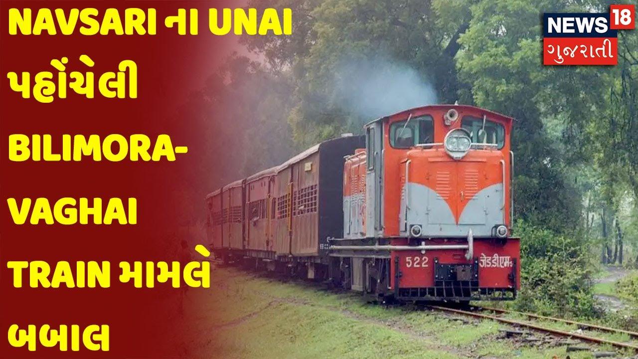 Navsari ના Unai પહોંચેલી Bilimora-Vaghai Train મામલે બબાલ