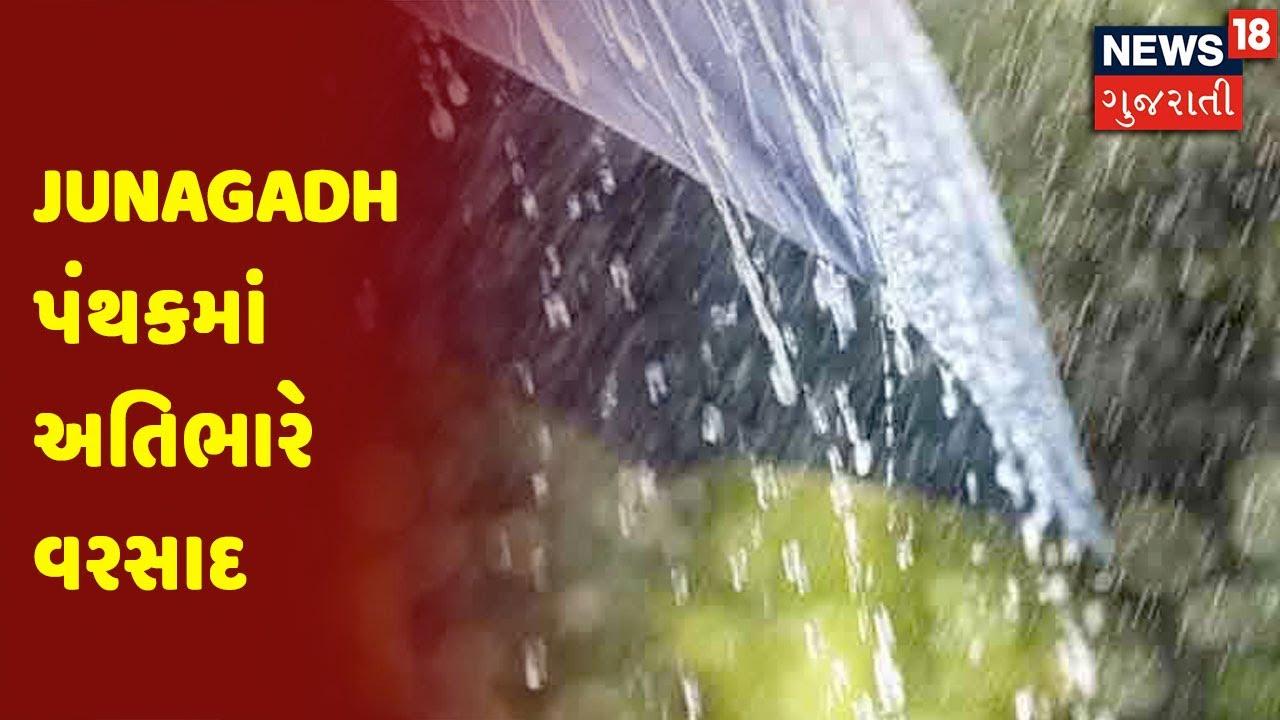 Junagadh પંથકમાં અતિભારે વરસાદ