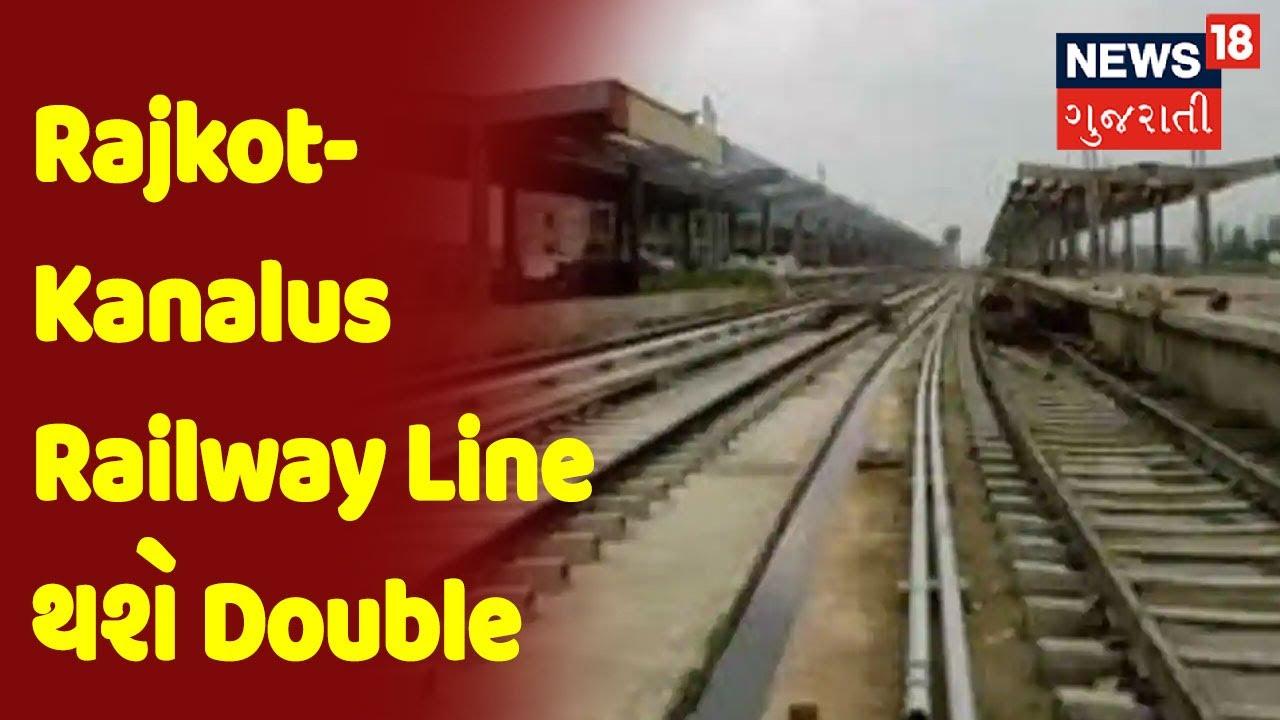 Rajkot-Kanalus Railway Line થશે Double