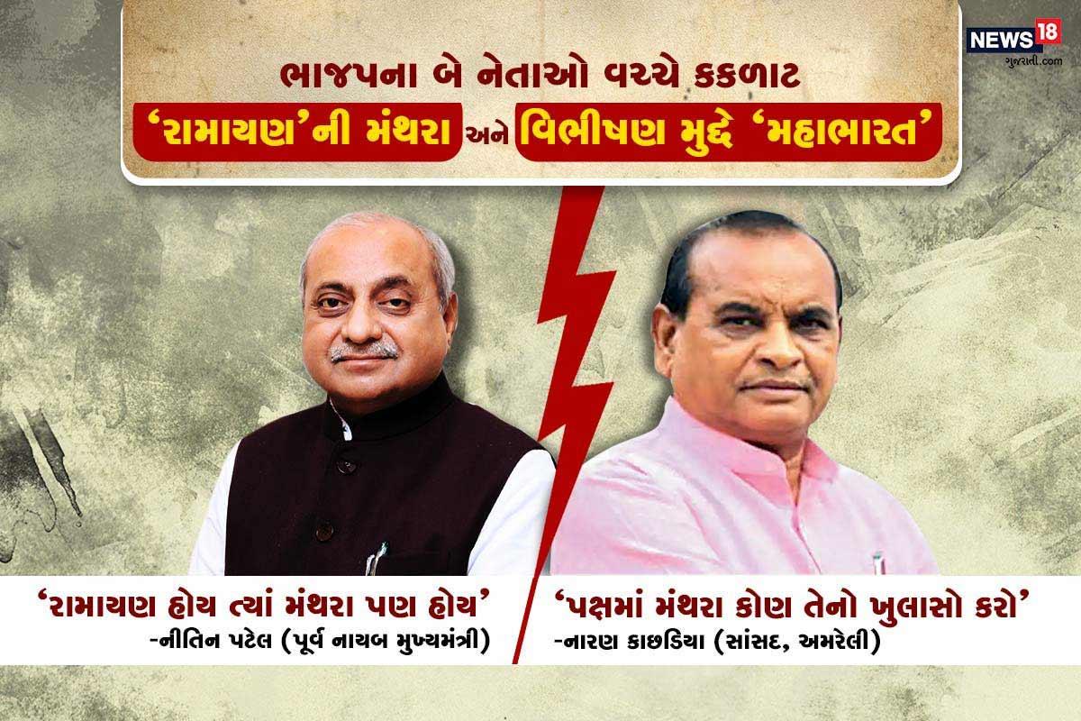 ભાજપના બે નેતા આમને-સામને: 'ગાંધીનગર જતા ત્યારે નીતિનભાઈ સામે પણ જોતા ન હતા, હવે ખબર પડી'