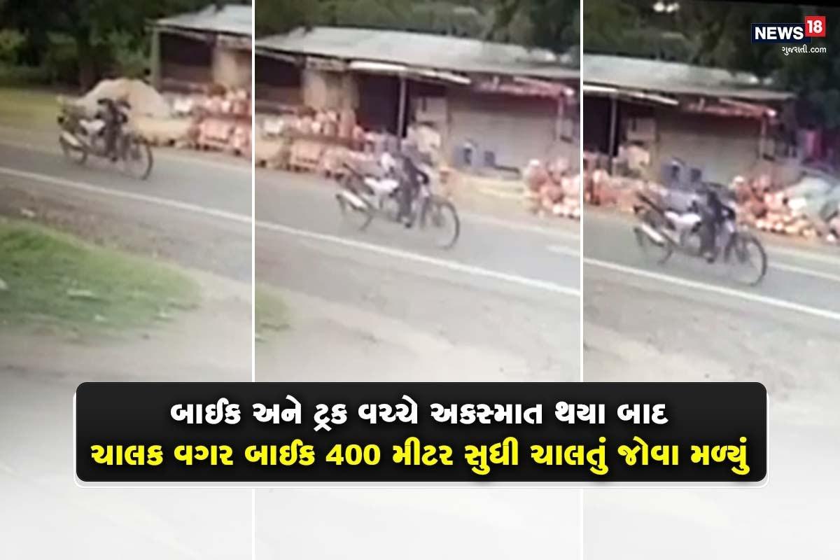 પાટણઃ  ટ્રક અને બાઈક વચ્ચે અકસ્માત, ચાલક વગર બાઈક દોડતું રહ્યું, જુઓ live viral video