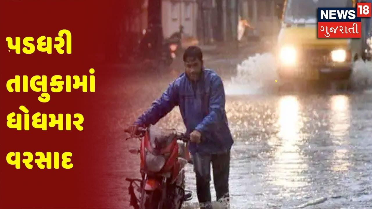 Rajkot : પડધરી તાલુકામાં ધોધમાર વરસાદ