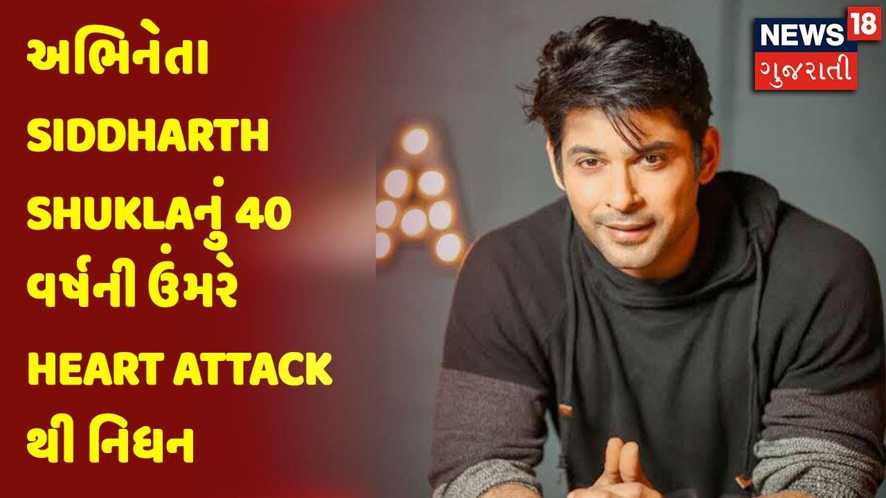 અભિનેતા Siddharth Shuklaનું 40 વર્ષની ઉંમરે Heart Attack થી નિધન
