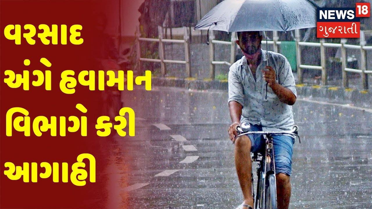 Weather News | વરસાદ અંગે હવામાન વિભાગે કરી આગાહી