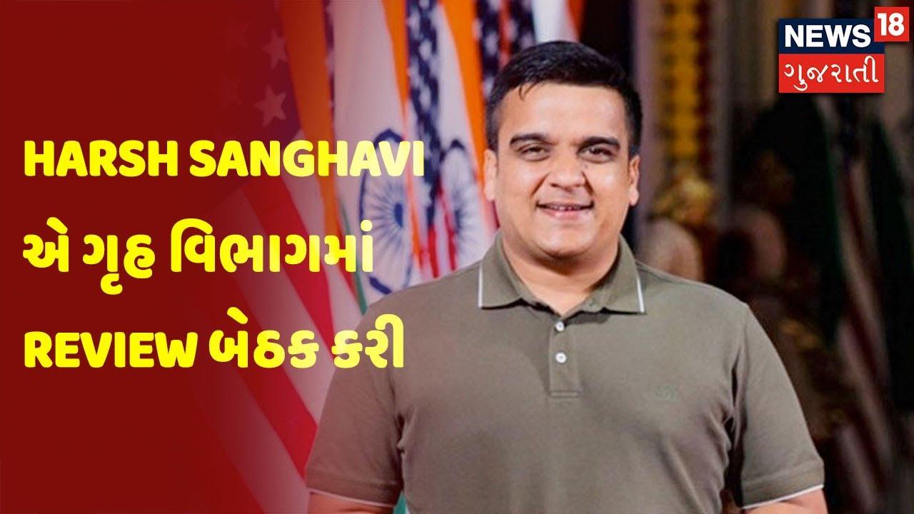 Harsh Sanghavi એ ગૃહ વિભાગમાં Review બેઠક કરી