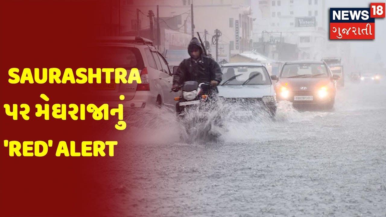 Saurashtra Heavy Rainfall | Saurashtra પર મેઘરાજાનું 'Red' Alert