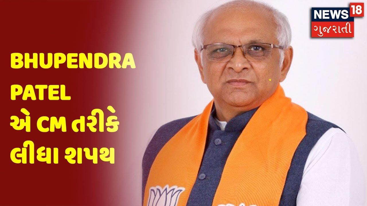 Breaking News | Bhupendra Patel એ CM તરીકે લીધા શપથ