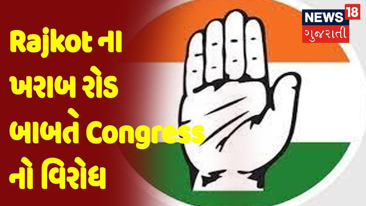 Rajkot ના ખરાબ રોડ બાબતે Congress નો વિરોધ