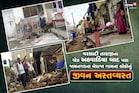Jamnagar: બેરાજા ગામ વરસાદી તારાજીથી એક અઠવાડિયે પણ બેઠું નથી થયું, હજી પણ જિનજીવન અસ્તવ્ય
