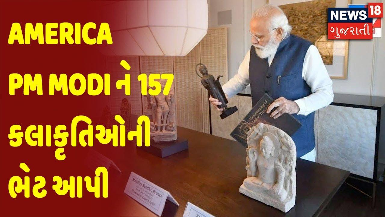 America સંસ્મરણોના ભાગ રૂપે PM Modi ને 157 કલાકૃતિઓની ભેટ આપી