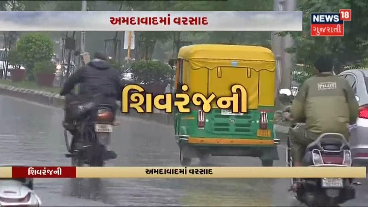 Ahmedabad માં વરસાદને પગલે પાણી ભરાતા ટ્રાફિક જામ