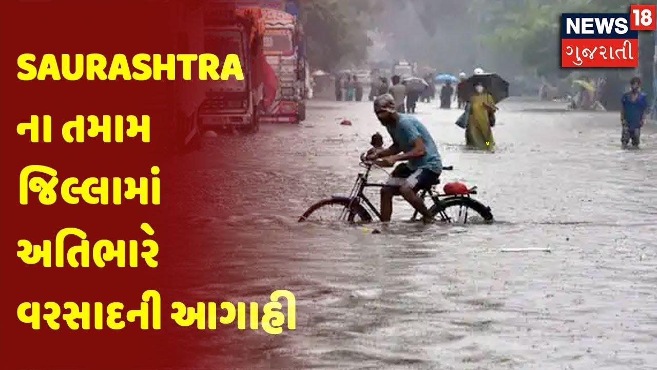 આગાહી | Weather News | Saurashtra ના તમામ જિલ્લામાં અતિભારે વરસાદની આગાહી