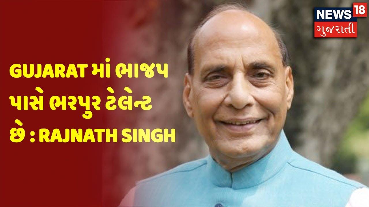 Gujarat માં ભાજપ પાસે ભરપુર ટેલેન્ટ છે : Rajnath Singh
