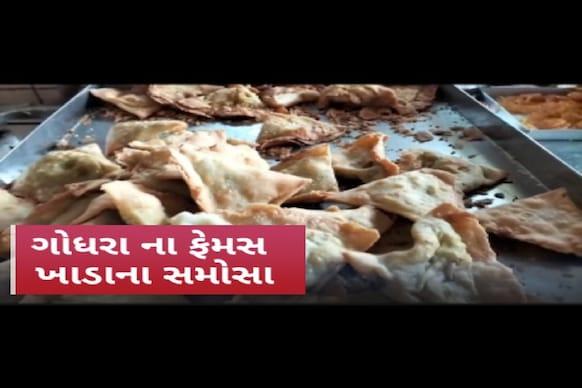Godhra famous food: લોકોને દાઢે વળગતા ખાડાના ભજીયા અને સમોસા, શું છે વિશેષતા