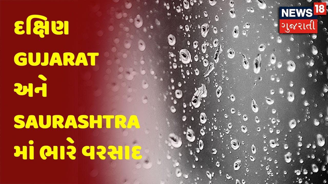 દક્ષિણ Gujarat અને Saurashtra માં ભારે વરસાદ