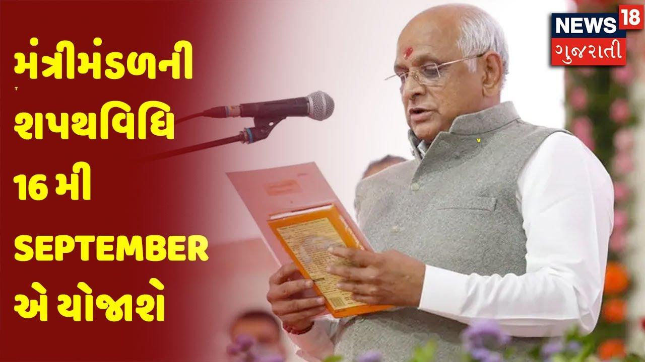 CM Bhupendra Patel ના મંત્રીમંડળની શપથવિધિ 16 મી September એ યોજાશે