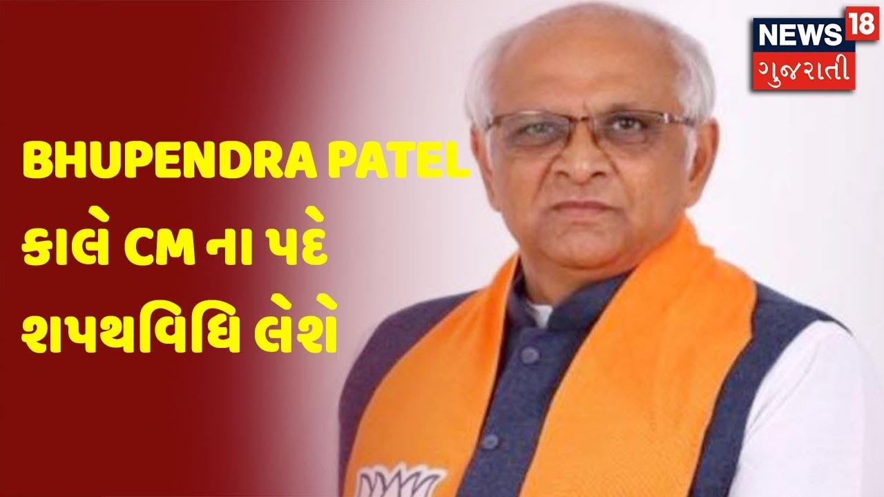 Bhupendra Patel કાલે CM ના પદે શપથવિધિ લેશે