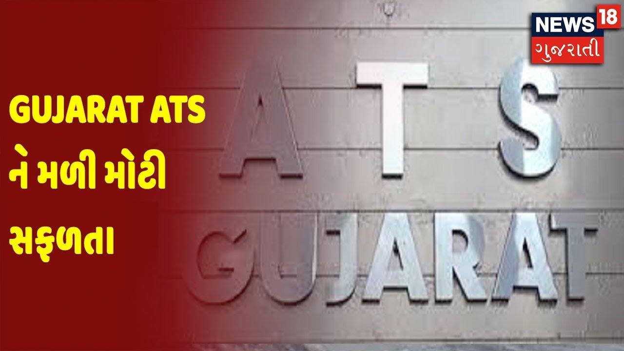 Gujarat ATS ને મળી મોટી સફળતા