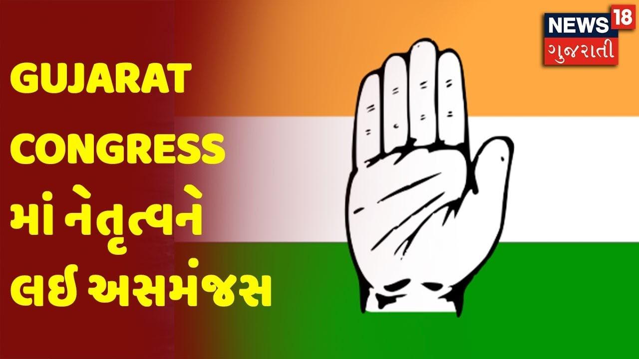 Gujarat Congress માં નેતૃત્વને લઇ અસમંજસ