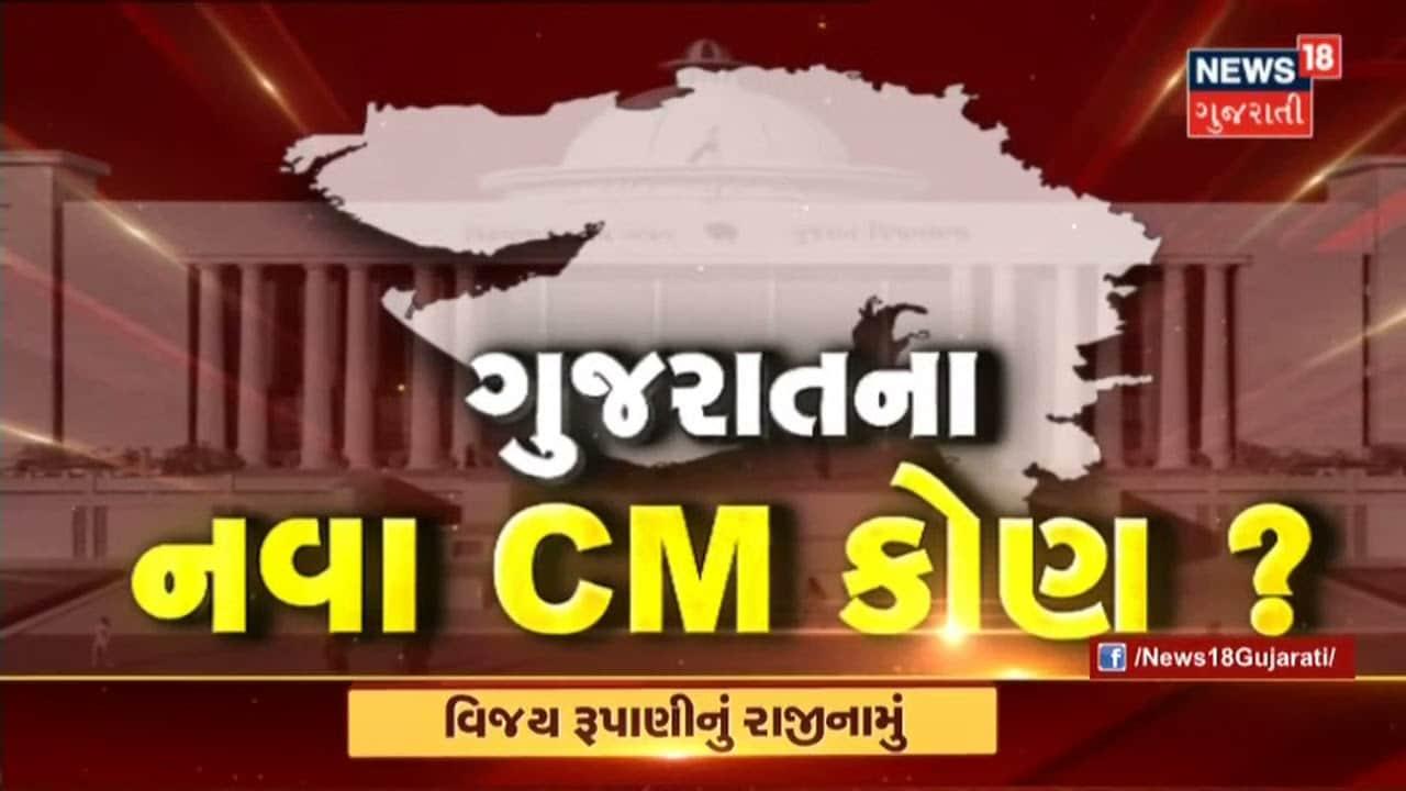 નવા CM માટે Nitin Patel નું નામ હાલ Trending માં
